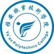 雅安职业技术学院卫生学校