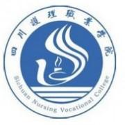 四川护理职业学院