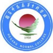 鹤岗师范高等专科学校
