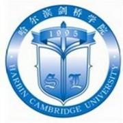 哈尔滨剑桥学院