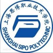 上海思博职业技术学院护理学院