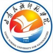 甘肃民族师范学院教育科学系
