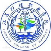 江苏护理职业学院