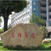 南京卫生高等职业技术学校
