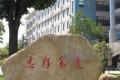 南京卫生高等职业技术学校招生录取分数线
