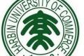 哈尔滨商业大学药学院全国排名是多少,好不好?