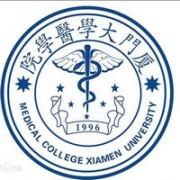 厦门大学医学院