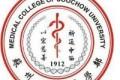苏州大学医学院网站网址联系方式