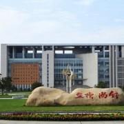 江苏食品药品职业技术学院