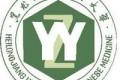 黑龙江中医药大学有哪些专业及什么专业好