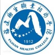 福建卫生学校