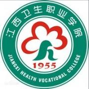 江西卫生职业学院
