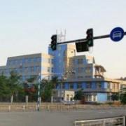 辽宁省辽阳中医药学校