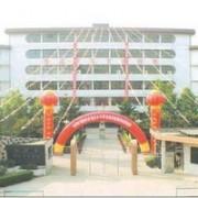 闽东卫生学校