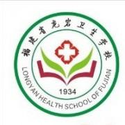 福建省龙岩卫生学校