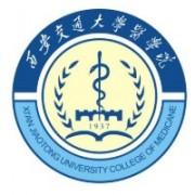 西安交通大学医学院