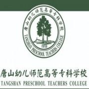 唐山幼儿师范高等专科学校
