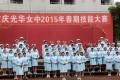 重庆光华女子职业中等专业学校招生简章及招生要求