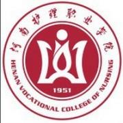 河南护理职业学院