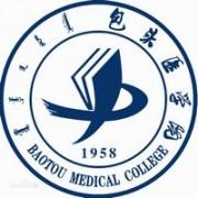 包头医学院