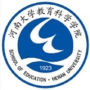 河南大学教育科学学院