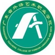广东省外语艺术职业学院