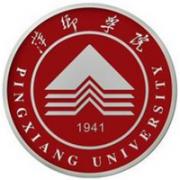 萍乡学院学前教育学院