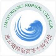 连云港师范高等专科学校