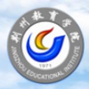 荆州教育学院