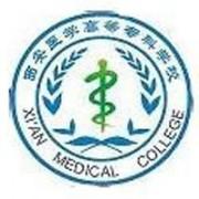 西安医学高等专科学校