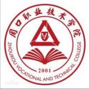 周口职业技术学院