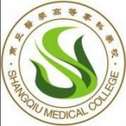 商丘医学高等专科学校