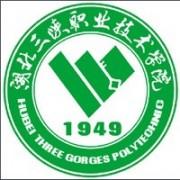 湖北三峡职业技术学院医学院