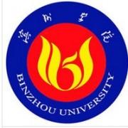 滨州学院教师教育学院
