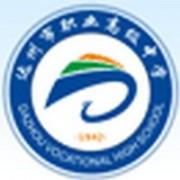 四川省达州市职业高级中学