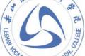 乐山职业技术学院招生办电话及联系方式