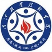 内江职业技术学院