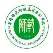 阜阳幼儿师范高等专科学校