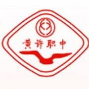 四川省德阳黄许职业中专学校