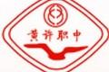 四川省德阳黄许职业中专学校学费是多少钱及收费标准