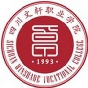 四川文轩职业学院