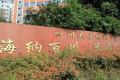 四川科华技工学校学费是多少钱及收费标准