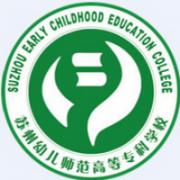 苏州幼儿师范高等专科学校