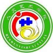辽宁科技学院人文艺术学院
