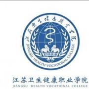江苏建康职业学校
