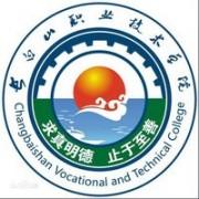 长白山职业技术学院