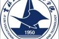 吉林工业职业技术学院招生办电话及联系方式