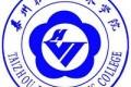 泰州职业技术学院医学技术学院招生录取分数线