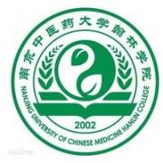 南京中医药大学翰林学院