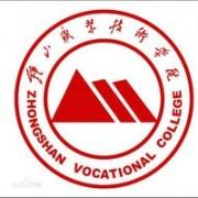 钟山职业技术学院